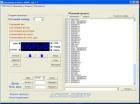 Програма Термінал ИК5